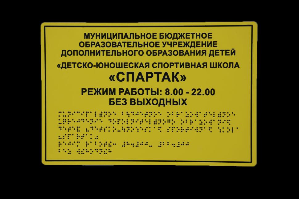 таблички в технике брайля и с фигурами тактильными цена